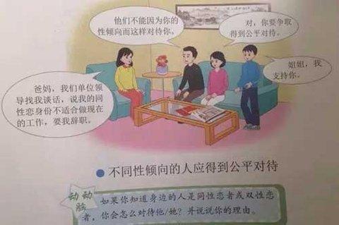 chinasexual2